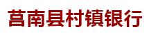 莒南县村镇银行